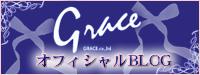 グレースブログ